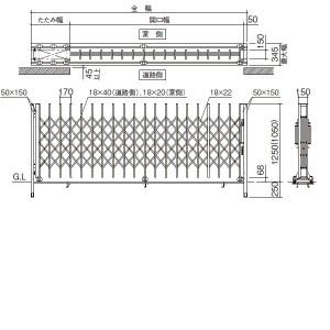 四国化成 クレディアコー1型 レールタイプ 片開き 345S H12 『カーゲート 伸縮門扉』
