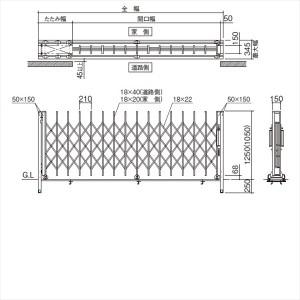 四国化成 クレディアコー2型 レールタイプ 片開き 295S H10 『カーゲート 伸縮門扉』