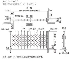 四国化成 ニューハピネスHG アルミタイプ キャスタータイプ 片開き 550S H10 『カーゲート 伸縮門扉