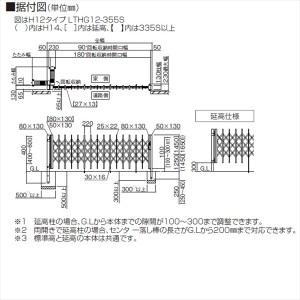 四国化成 リフティングアコーHG 木調タイプ 片開き 400S H12 『カーゲート 伸縮門扉』