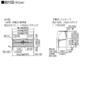 四国化成 跳ね上げ門扉 ブルームホップM3型 H10 手動式 ハイルーフ 1台用 BMH3H-2910BK 『