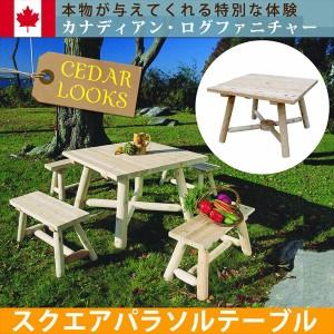 Sスタイル カナディアンログファニチャー シダールックス スクエアパラソルテーブル #NO130 『ガーデンテーブル ガーデンファニチ