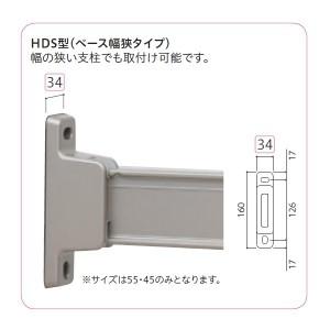 川口技研 ホスクリーン 腰壁用ホスクリーン HDS-55型 *1本入り #HDS-55-S  『物干し 屋外』 『ベランダ』 シルバー