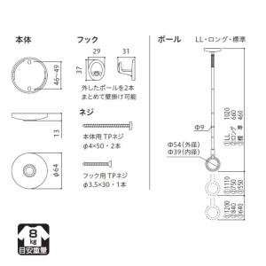 川口技研 ホスクリーン 室内用ホスクリーン スポット型 SPC型 ロングサイズ *1本入 #SPCL-W  『物干し 室内』 ホワイト