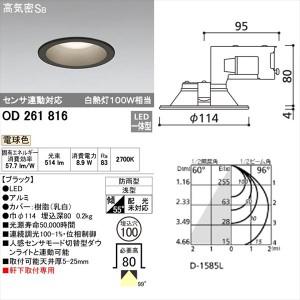 オーデリック 軒下用ベースダウンライト 白熱灯100wクラス φ100サイズ センサ連動対応タイプ ブラック # OD 261 816  電球色