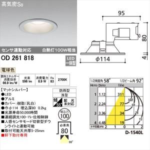 オーデリック 軒下用ベースダウンライト 白熱灯100wクラス φ100サイズ センサ連動対応タイプ マットシルバー # OD 261 818  電