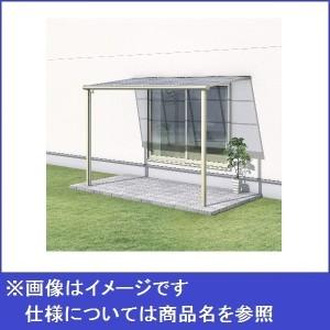 三協アルミ レボリューA 2.5間×10尺 600タイプ/関東間/1階用F型/標準収まり/2連棟 ポリカーボネ