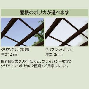 タカショー ポーチテラス カフェスタイル FIX 独立(壁寄せ)タイプ 1.5間×8尺 強化ガラス(クリア)