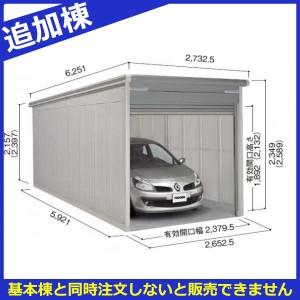 ヨドガレージ ラヴィージュ VGBU-2659H 追加棟 *基本棟と同時に購入しないと、商品の販売が出来ません