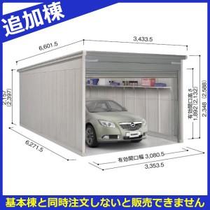 ヨドガレージ ラヴィージュ VGBU-3362 追加棟 *基本棟と同時に購入しないと、商品の販売が出来ません