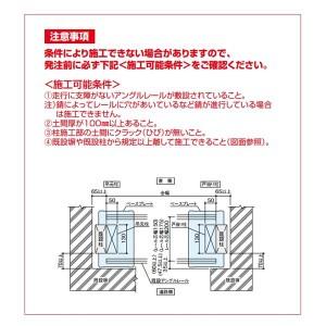 四国化成 ニューハピネスHG-R アングルレール式 アルミタイプ 両開き  H10-635W(レール幅175)