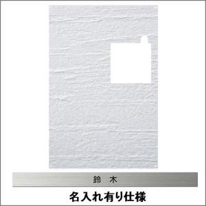 エクスタイル 宅配ボックス コンボ 推奨パネル 表札 漆喰 名入れあり ハーフ・ミドルタイプ 左開きタイプ(L) 75497301 ECOPH-6