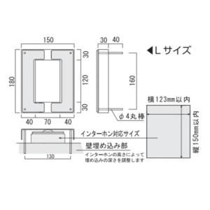 オンリーワン ラミナムパルサー Lサイズ GM1-LIL-S 【インターホンカバー】