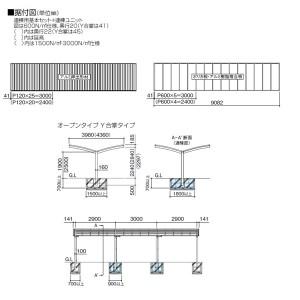 四国化成 サイクルポート V-R オープンタイプ Y合掌タイプ 連棟用基本セット(2連棟セット) 積雪20cm