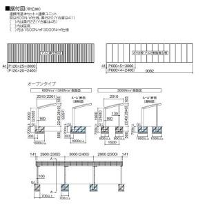 四国化成 サイクルポート V-R オープンタイプ 基本タイプ 基本セット(単独用) 積雪50cm 標準高 屋根