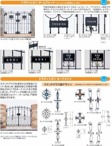 YKK ap シャローネシリーズ トラディシオン門扉3型 04・07-12 門柱・親子開きセット
