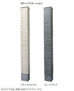 ユニソン フレンテストーンブリック セット 『機能門柱 機能ポール』