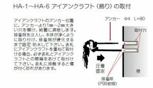 美濃クラフト デコレーション表札 HA-1 『表札 サイン 戸建』