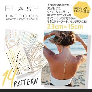 E・G・K・W2枚以上送料無料 Gold Flash Tattoo ゴールド フラッシュ タトゥーシール-E 23cm×15cm