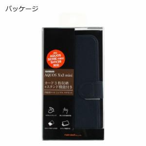 [SoftBank AQUOS Xx3 mini 手帳型ケース シンプル マグネット・ダークネイビー【RT-AX3MELC1 DN】アクオスフォン 手帳型ケース スマホケ