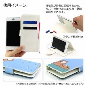 [カピバラさん×ラスカル 多機種スマホ対応(H140×W70×D10mmまで)手帳型ケース Mサイズ 2種類全機種対応 手帳型ケース ラスカル あ