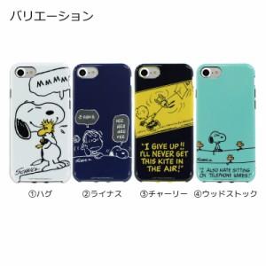 [スヌーピー iPhone8 7 ソフトケース 全4種類iPhone8 ケース ソフト スヌーピー やわらかい PEANUTS  カバー SNOOPY]