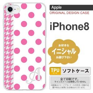 iPhone8 スマホケース ケース アイフォン8 イニシャル ドット・千鳥 ピンク nk-ip8-tp1511ini