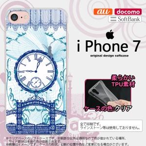 iPhone7 スマホケース カバー アイフォン7 ソフトケース 妖精と時計 青 nk-iphone7-tp1257