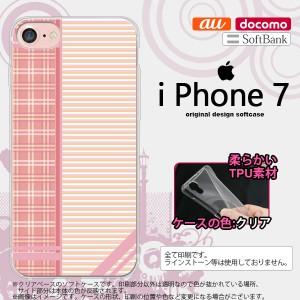 iPhone7 スマホケース カバー アイフォン7 ソフトケース チェック・ボーダー ピンク nk-iphone7-tp1605