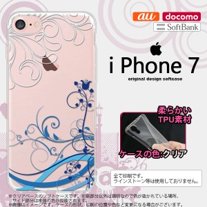 iPhone7 スマホケース カバー アイフォン7 ソフトケース 草 青 nk-iphone7-tp1624