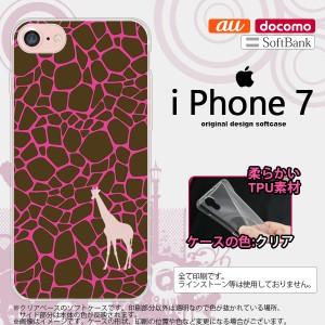 iPhone7 スマホケース カバー アイフォン7 ソフトケース キリン柄(型抜) ピンク nk-iphone7-tp416
