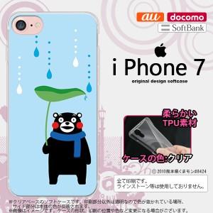 くまモン iPhone7 スマホケース カバー アイフォン7 ソフトケース 梅雨B nk-iphone7-tpkm07