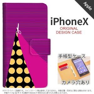 手帳型 ケース  スマホ カバー iPhoneX アイフォン はさみ 個性的 nk-004s-ipx-dr1345