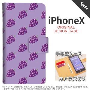 手帳型 ケース  スマホ カバー iPhoneX アイフォン ぶどう・グレープ 紫 nk-004s-ipx-dr181