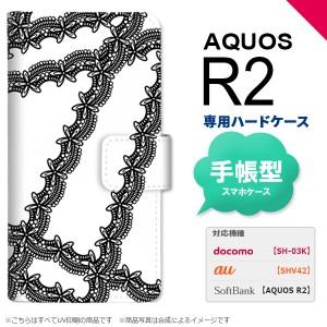 SH-03K SHV42 AQUOS R2 手帳型 スマホ ケース カバー アクオス レースB 黒 nk-004s-r2-dr1100