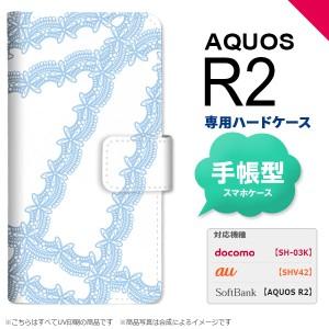 SH-03K SHV42 AQUOS R2 手帳型 スマホ ケース カバー アクオス レースB 水色 nk-004s-r2-dr1101