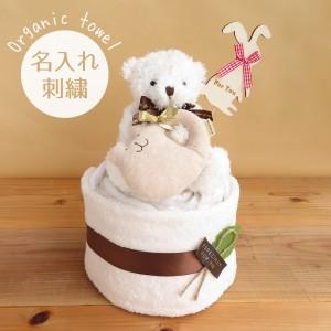 【出産祝い 名入れ】男の子 女の子  おむつケーキ オーガニックハンカチ  ナチュラル くま ぬいぐるみ 4点セット ガラガラ 赤ちゃん お祝