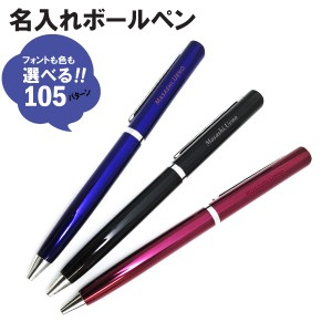 【ギフト】ボールペン 名入れ 書きやすい 誕生日 プレゼント 退職 お祝い 還暦 記念品 贈答用 ネーム入り