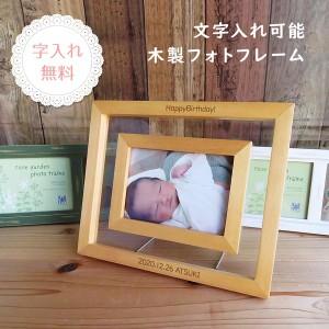 フォトフレーム 出産祝い 誕生日 名前 身長 体重 赤ちゃん ベビー 出産 名入れギフト 記念 誕生 ベビーギフト メモリー 思い出 メモリア