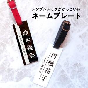 ネームプレート ネームタグ ゴルフ シンプル 漢字 人気 スーツケース 名札 旅行 名入れ おしゃれ ギフト 贈り物