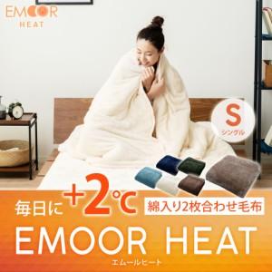 毛布 あったか 2枚合わせ毛布 エムールヒート シングルサイズ ブランケット 吸湿発熱 ヒートウォーム 防寒 冬用 洗える 送料無料