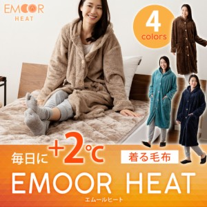 毛布 ルームウェア あったか 着る毛布 袖付きブランケット フード付き ガウン 部屋着 エムールヒート ブランケット 丸洗い 冷え性 洗える