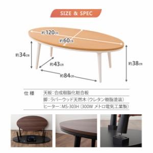こたつセット こたつテーブル こたつ布団セット オーバル テーブル こたつ布団 こたつ あったか 日本製ヒーター 一人暮らし 送料無料