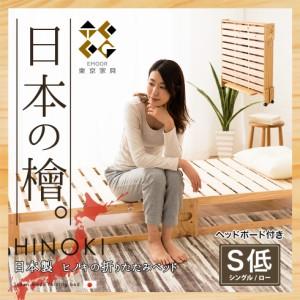ひのき 折りたたみベッド 日本製 すのこベッド シングル ロータイプ ヒノキ 檜 桧 国産 木製 収納 天然木 ヒノキ無垢材 すのこ スノコベ
