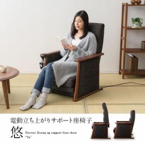 座椅子 高座椅子 ソファ 電動 立ち上がり サポート リクライニング 昇降式 多機能 肘掛け 安心安全 腰痛 対策 送料無料