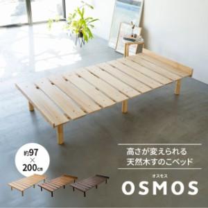 すのこベッド シングル 3段階 高さ調整 木製 送料無料 すのこ ベッドフレーム シンプル 木製ベッド 天然木 パイン材 カビ 湿気 対策 夏
