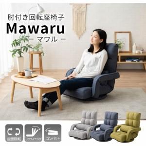 座椅子 回転座椅子 回転 椅子 チェア 肘付き おしゃれ 肘掛け リクライニング ハイバック コンパクト パーソナルチェア フロアチェア 腰