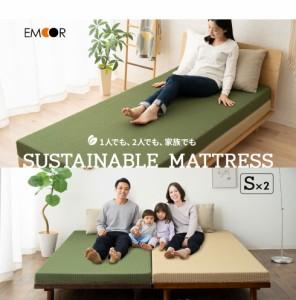 マットレス シングル サスティナブル 2枚組 極厚 22cm 11cm 洗える 高反発 ウレタン 硬め 通気性 高反発マットレス 高反発マット ベッド