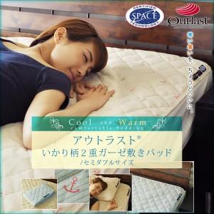 アウトラスト いかり柄 2重ガーゼ敷きパッド セミダブルサイズ ベットパッド ベッドパット 敷きパット 敷パッド ひんやり 冷感 涼感