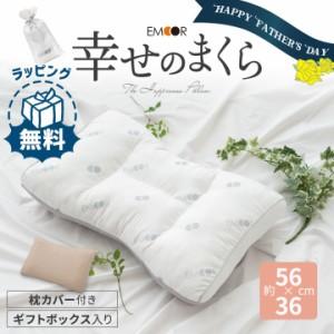幸せのまくら 単品 ビーズ枕 綿100% カバー 洗える 抗菌 防臭 吸湿 速乾 低反発 マイクロビーズ パウダービーズ 極小ビーズ ビーズ わた